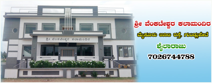 Function / Wedding Hall / Kalyanamantapa